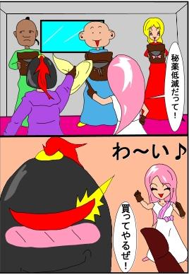 黒ちゃんとお買い物^-^