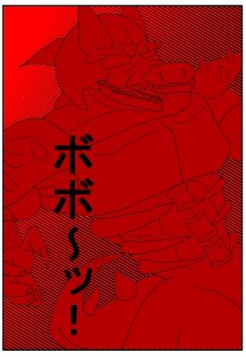パパ撃破!20
