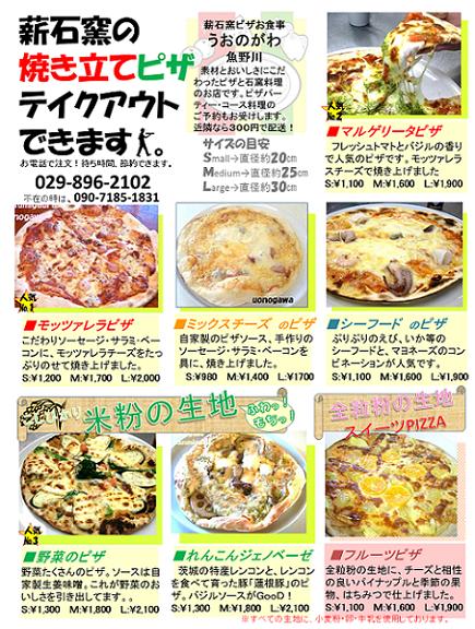 pizzamenu2013