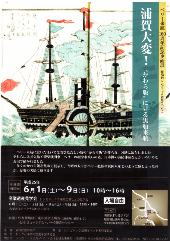 160年かわら版展