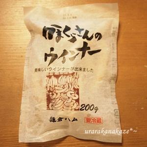 鎌倉ハムのウインナー