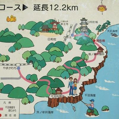 日和佐 千羽海崖を望むコース