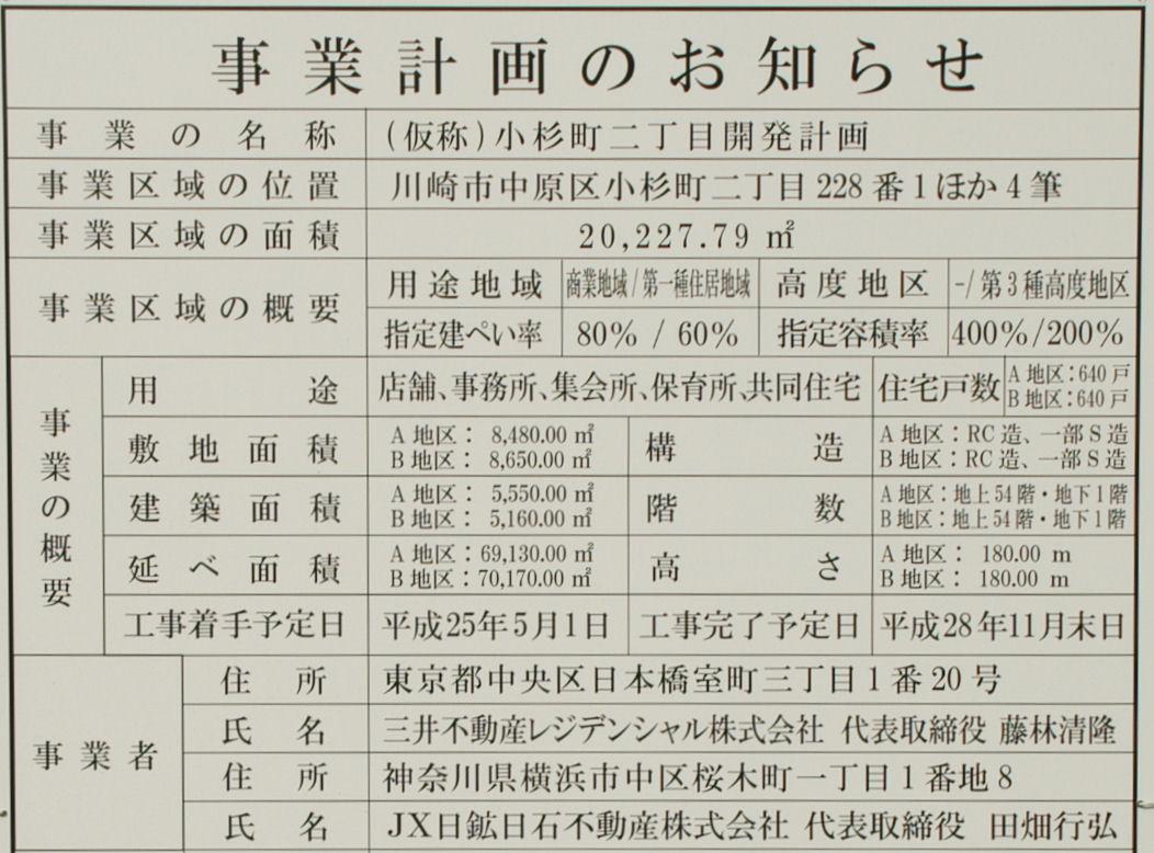 kosugi20036.jpg