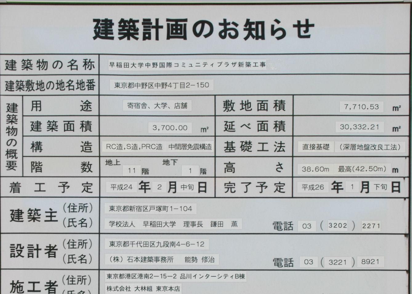 nakanowas0094.jpg