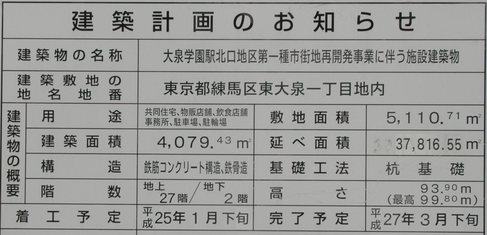 oizumi14010076e.jpg