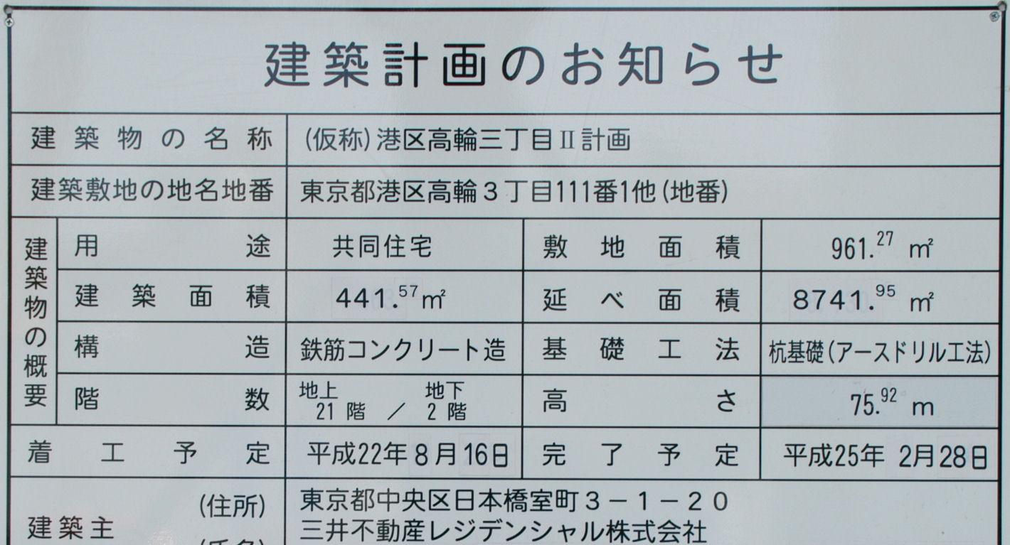 takanawa30195.jpg