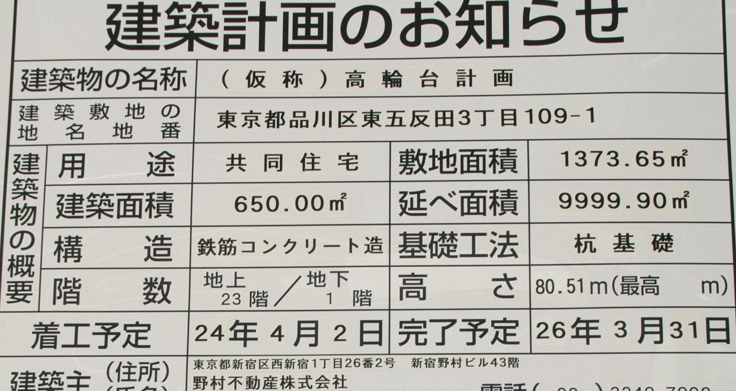 takanawad0208.jpg