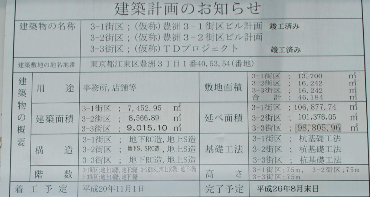 toyosu30178.jpg
