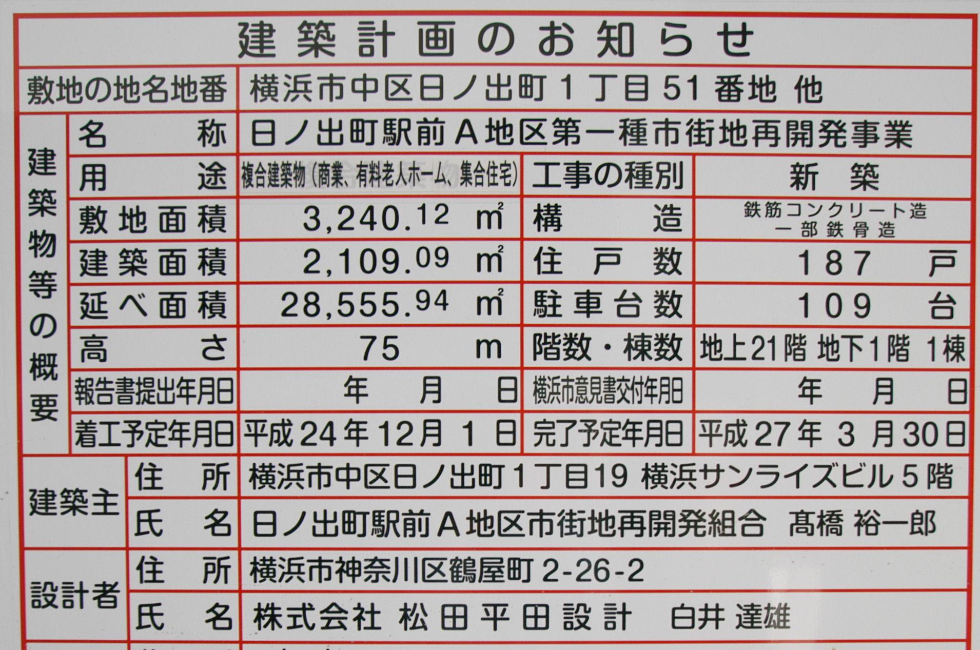 yokohi0052.jpg