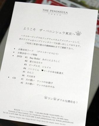 THE PENINSULA TOKYO 滞在記 ~ページボーイに変身!~ (2)