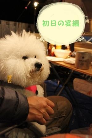 今年最後のモフキャン★宴編
