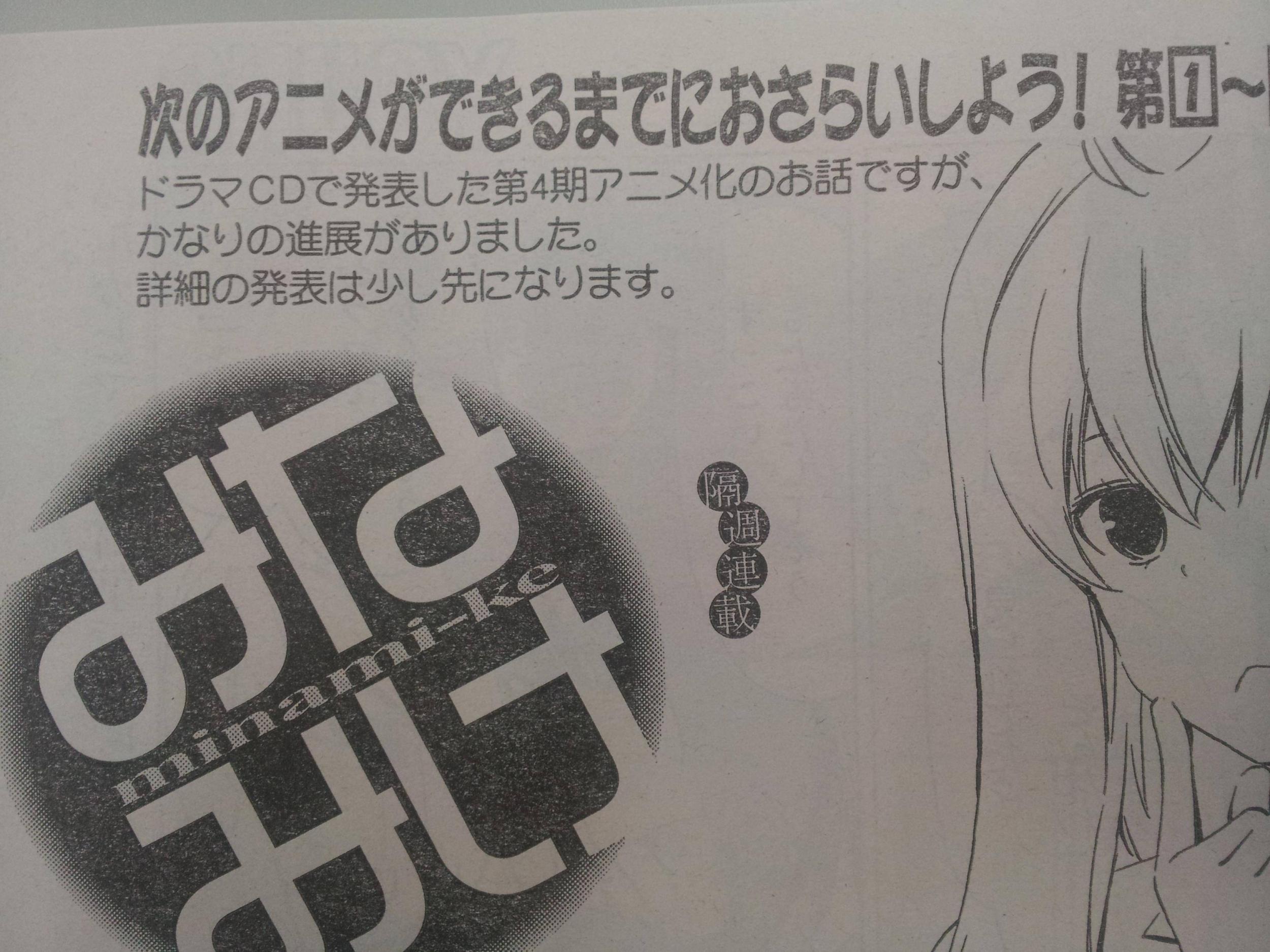 みなみけ4期アニメ
