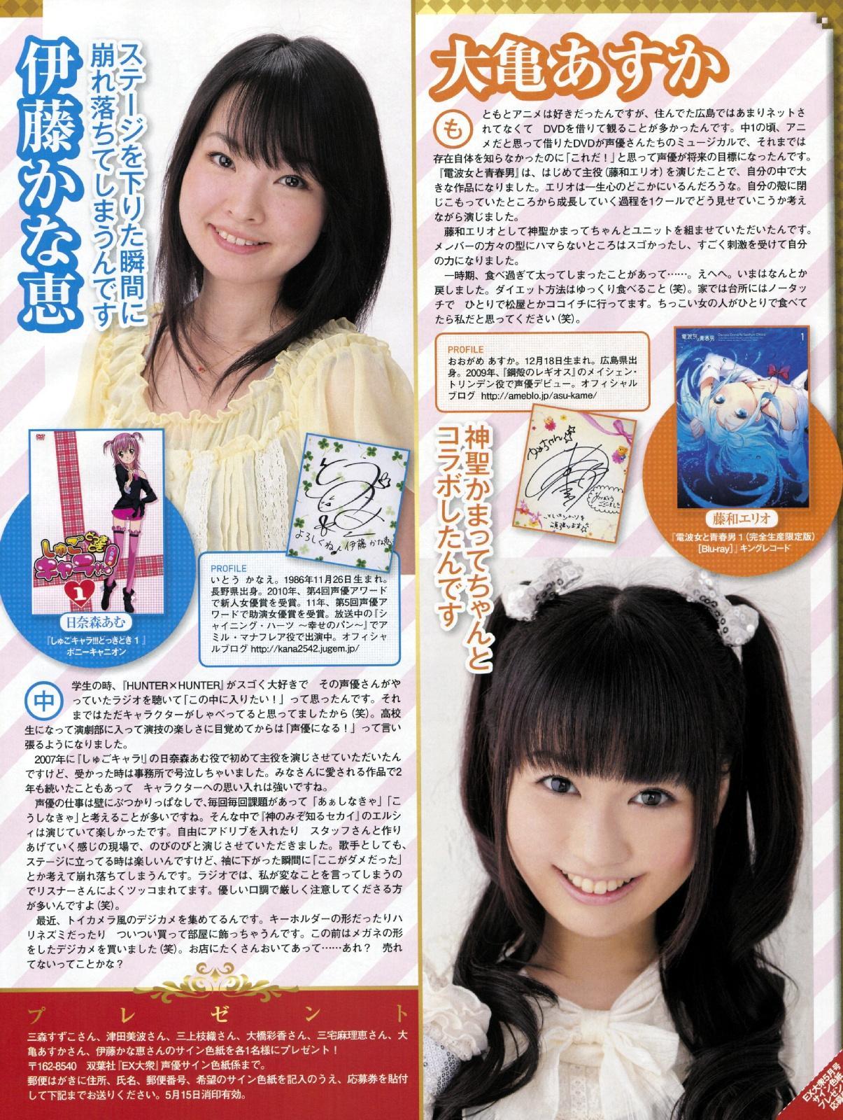 美人声優ファイル2012-4