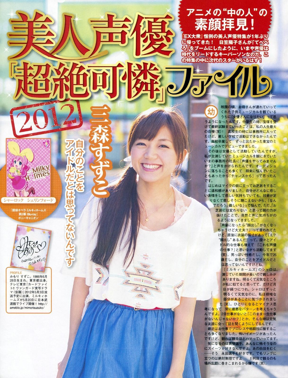 美人声優ファイル2012-2