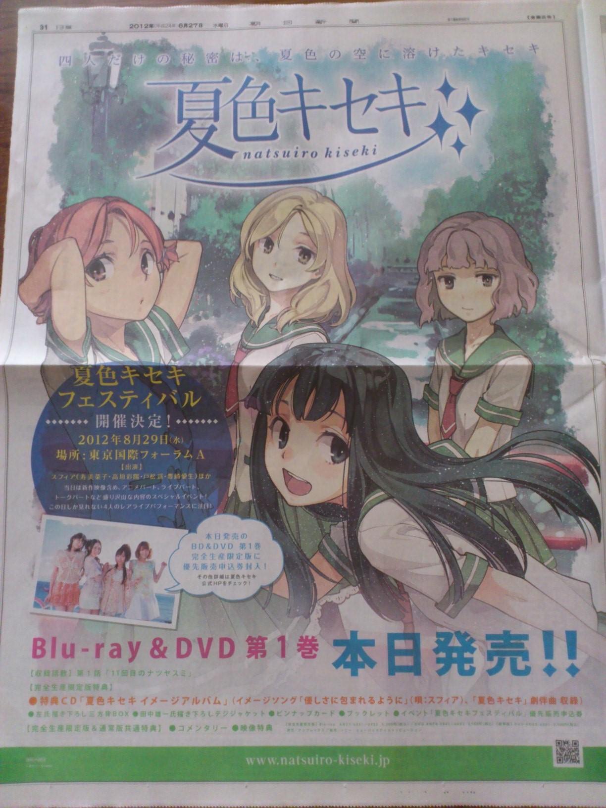 夏色キセキ新聞広告