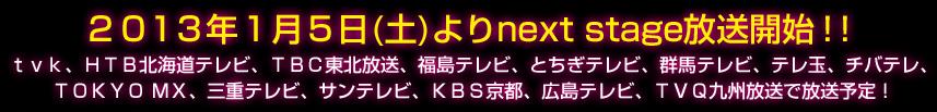 AKB0048 1月