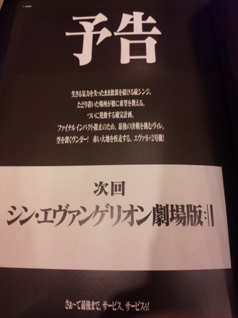 榎戸キター2
