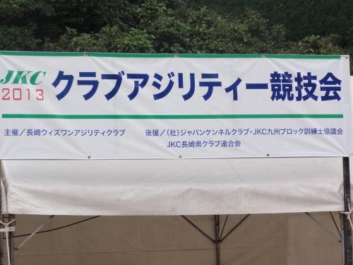 長崎クラブ