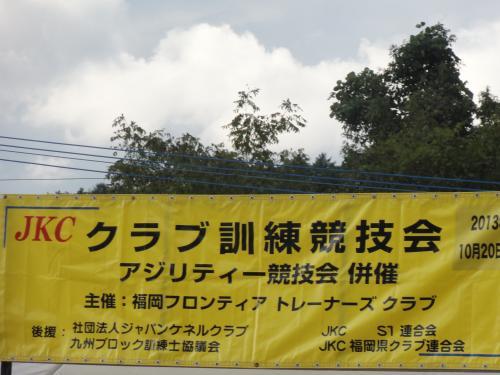 福岡クラブ