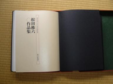 松田権六作品集