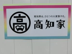 四国 高知 高知城