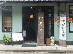 いろどり4 20120622