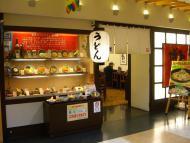 14:03 博多うどんはち屋 福岡空港2ビル店
