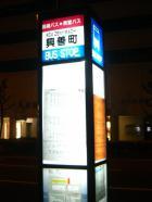 20:27 このバス停から稲佐山に向かいます。