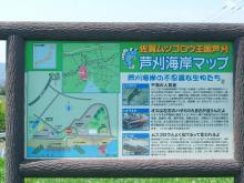 13:36 芦刈海岸マップ