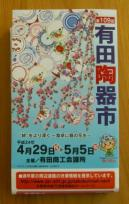 109回 有田陶器市ガイドマップ