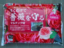 まくだけで薔薇を守る マルチング材 14L  1029円