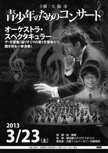 青少年のためのコンサート