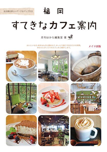 福岡すてきなカフェ案内2014s