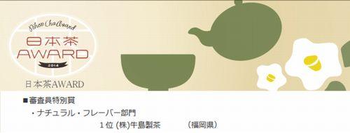 日本茶アワード1位