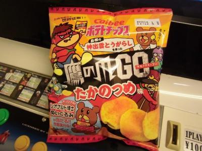 CIMG5244 (640x480)