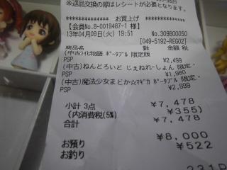 CIMG1085.jpg