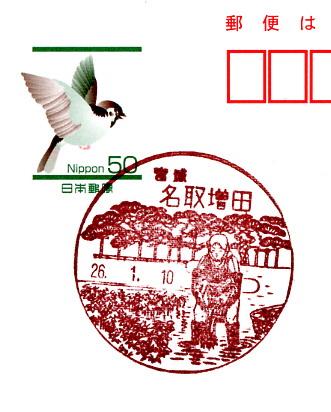 3459増田