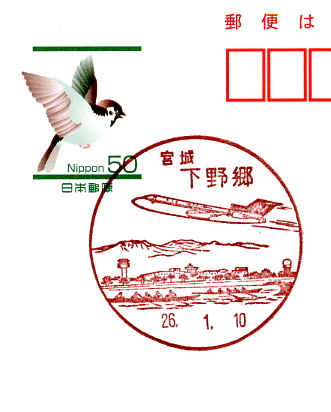 3464下野郷