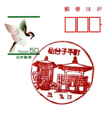 3506子平町
