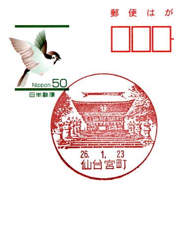 3502宮町