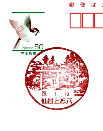 3504上杉六