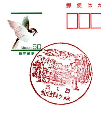3507貝ヶ森