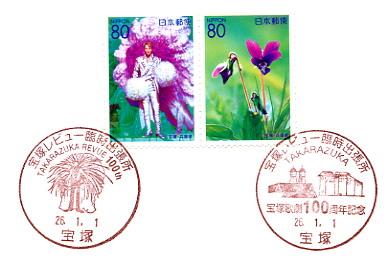 3456宝塚小型印