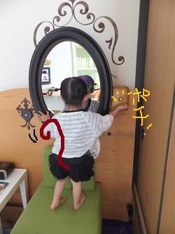 ブログ用ポチッと楽しい仕掛け鏡