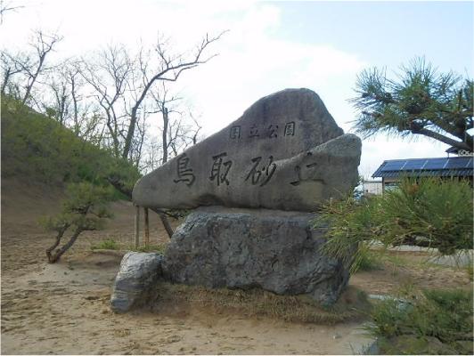 鳥取砂丘_石碑