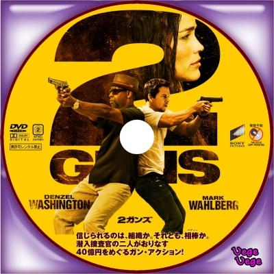 2ガンズD1
