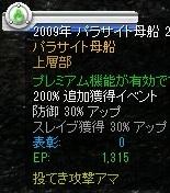 200%追加獲得イベ