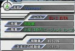 レベル109(200%追加獲得開始時)
