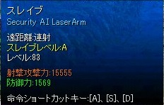 LA(A)レベル83