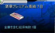 褒章プレ高7日